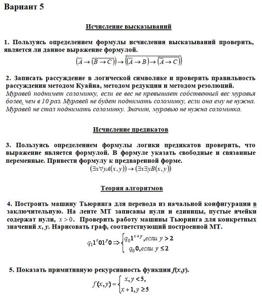 Контрольная работа по дисциплине Математическая логика и теория  Контрольная работа по дисциплине Математическая логика и теория алгоритмов Вариант №5