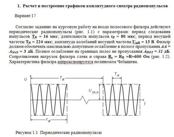 Курсовая работа расчет электрических фильтров 5069