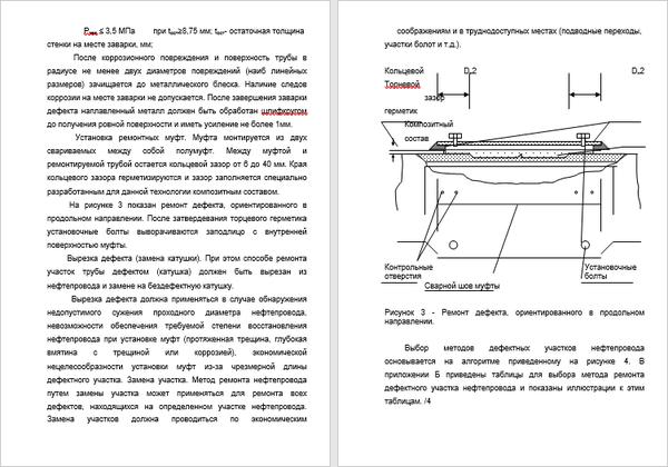 Crfxfnm календарный план ремонта подпорного насоса