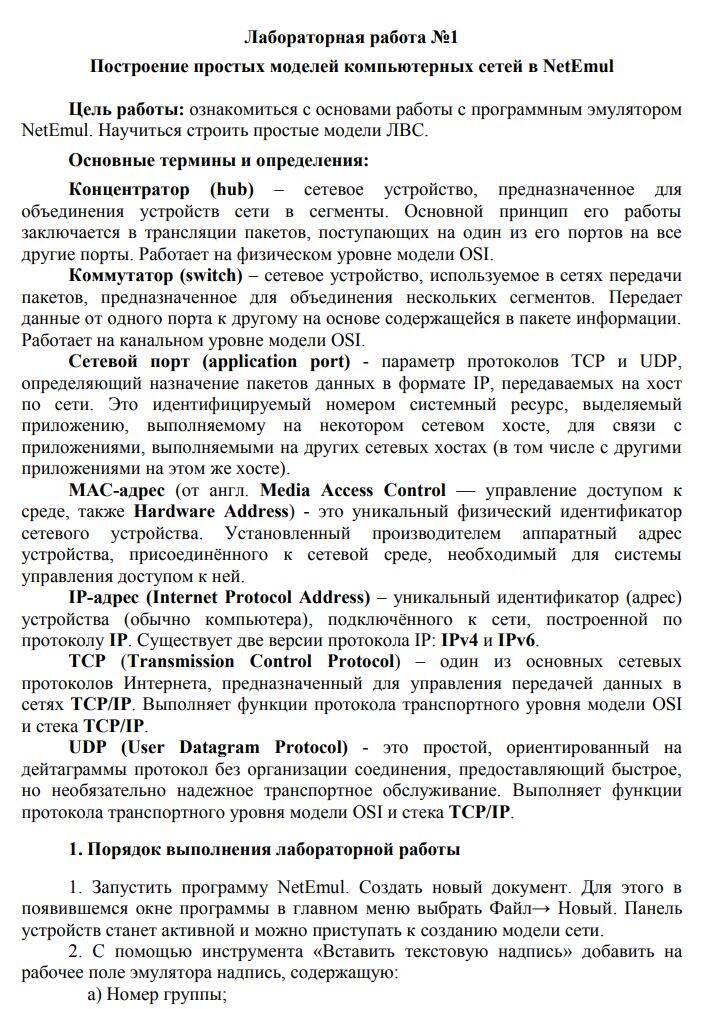 Лабораторная работа компьютерные модели ivan tsupka