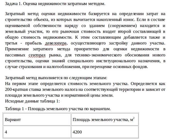 Экономика организации контрольная работа вариант 4 250