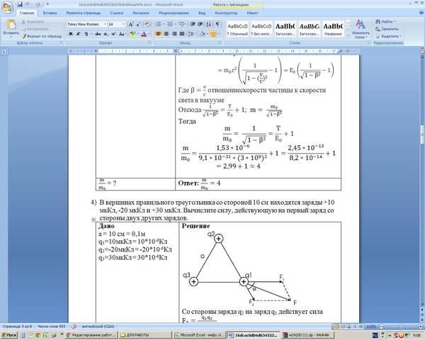 Все решение задач по чертову подробное описание решений задач по физике