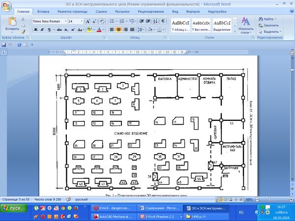 Курсовой проект на тему электроснабжение инструментального цеха 4841