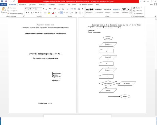 Как сделать лабораторную по информатике 124