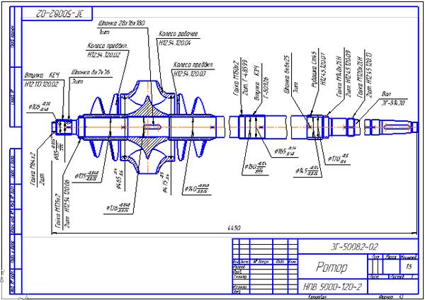 Ротор НПВ Чертеж Оборудование для добычи и подготовки  Ротор НПВ 5000 120 2 Чертеж Оборудование для добычи и подготовки нефти