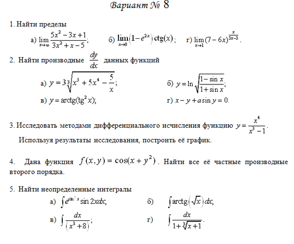 Поиск Клуб студентов Технарь  Контрольная работа по Математическому анализу 8 й вариант