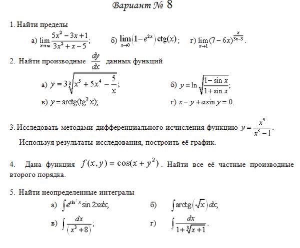 Контрольная работа по математическому анализу пределы 261