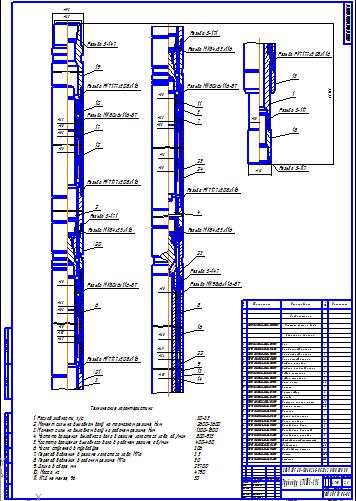 Комплексная модернизация турбобуров ТСШ и ТРМ Курсовая  Комплексная модернизация турбобуров 3ТСШ1 195 и ТРМ 195 Курсовая работа Оборудование для