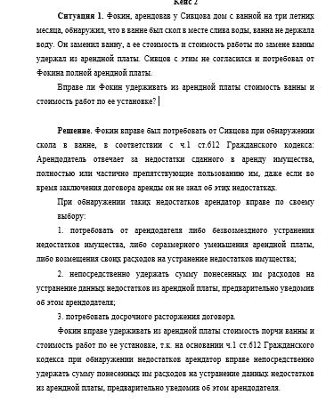 Договор займа гражданское право