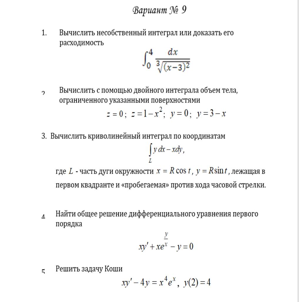 Контрольные работы по интегралам для студентов 6161