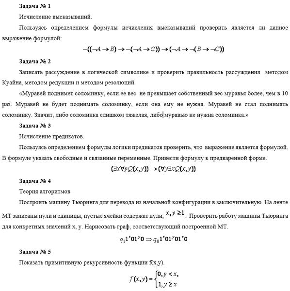Контрольная работа № по дисциплине Математическая логика и  Контрольная работа № 1 по дисциплине Математическая логика и теория алгоритмов Вариант №5