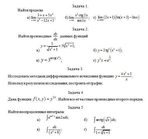 Поиск Клуб студентов Технарь  Контрольная работа По дисциплине Математический анализ 1 часть Вариант 06