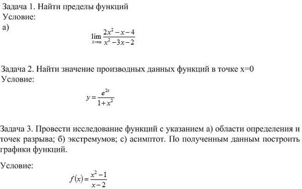 Математический анализ Контрольная работа № й курс й  Математический анализ Контрольная работа №1 1 й курс 3 й