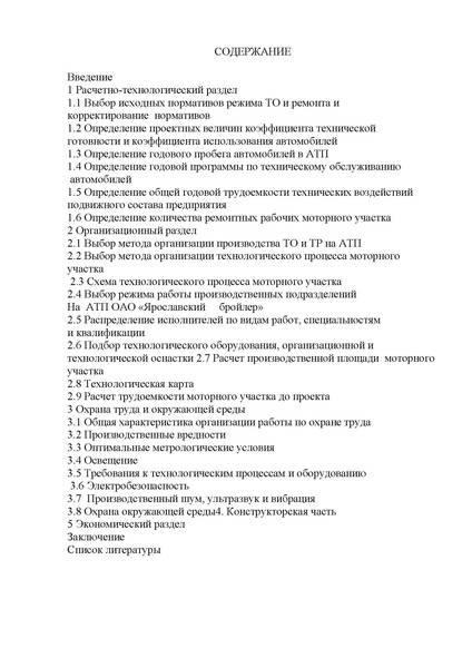Проектирование АТП Моторного участока ОАО Ярославский бройлер  Проектирование АТП Моторного участока ОАО Ярославский бройлер