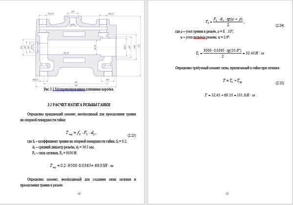 Расчетная часть Расчет цементировачного насоса Т Курсовая работа   559 руб