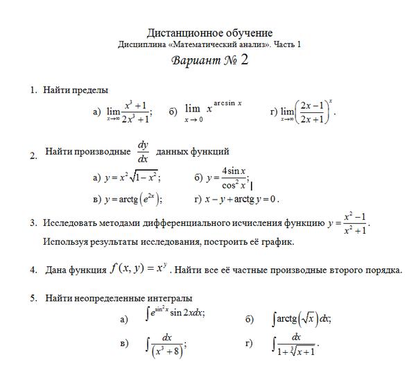 Контрольная работа по математическому анализу пределы 5775