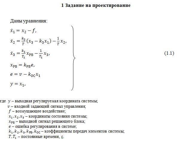 Расчетно графическое задание по дисциплине Основы теории  Расчетно графическое задание по дисциплине Основы теории управления Вариант 21