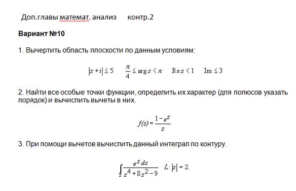 Поиск Клуб студентов Технарь   Дополнительные главы математического анализа Контрольная работа №2 10 й вариант