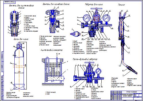 Оборудование для ацителено кислородной сварки Чертеж Оборудование  Оборудование для ацителено кислородной сварки Чертеж Оборудование транспорта нефти и газа Курсовая