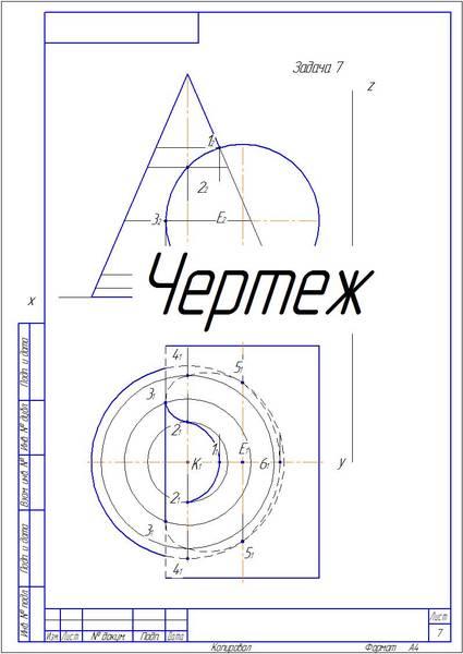 Маи курсовая работа по начертательной геометрии 1760