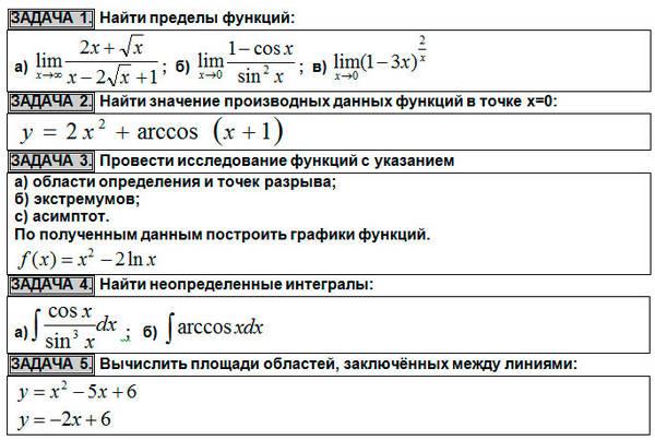 Поиск Клуб студентов Технарь  Контрольная работа по математическому анализу Вариант № 9 1 семестр