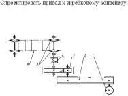 проектирование привода к скребковому конвейеру