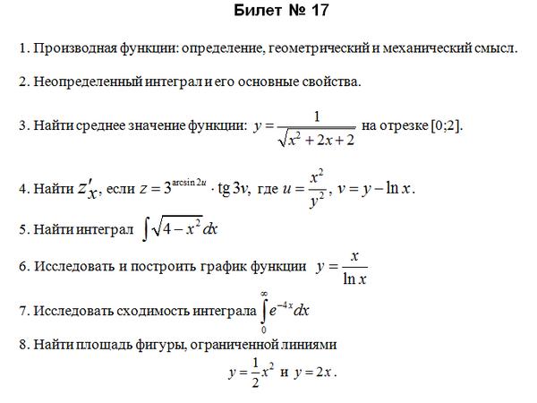 Шпоры По Математическому Анализу 1 Курс 1 Семестр