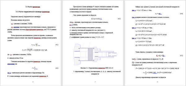 Расчетная часть Расчет Гидроцилиндра плашечного превентора ППГ  Расчетная часть Расчет Гидроцилиндра плашечного превентора ППГ 230 35 Курсовая работа