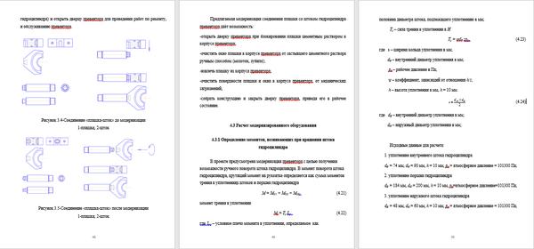 Расчетная часть Расчет Гидроцилиндра плашечного превентора ППГ   782 руб