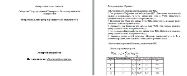 Контрольная работа теория информации 6736