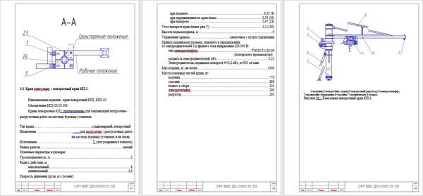 Патент ru № Консольно поворотный кран Патент ru №   599 руб