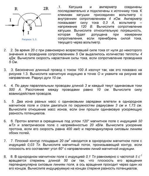 Контрольная работа № Физика Вариант № Работа Контрольная  Контрольная работа №2 Физика Вариант №1