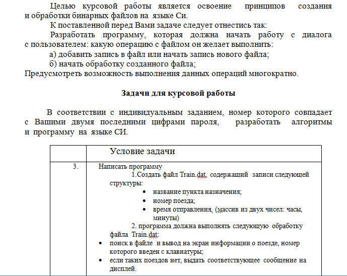 Курсовые работы по информатике 524