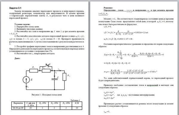 Контрольная работа по электротехнике 1 4120