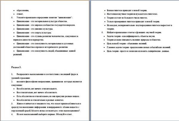 Контрольная работа по философии Вариант № й семестр  Все разделы Философия