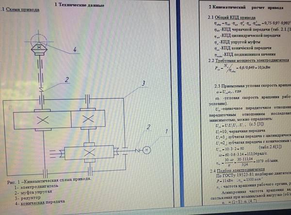 кинематический расчет привода цепного конвейера