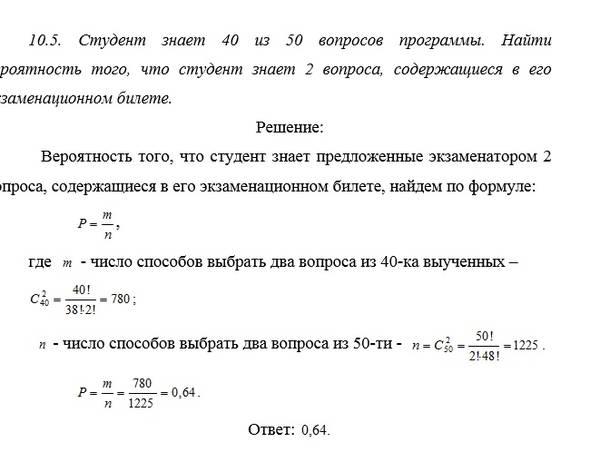 Контрольная работа № по Теории вероятности Вариант № Работа  Контрольная работа №1 по Теории вероятности Вариант №5