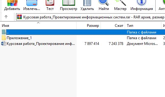 Курсовой проект по информационным системам 9840
