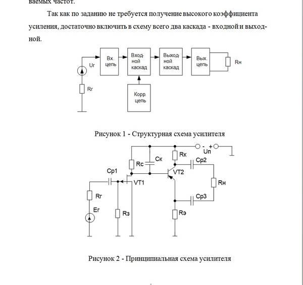 Курсовая работа по Электронике Тема Разработка интегрального  Курсовая работа по Электронике Тема Разработка интегрального электронного устройства Вариант №15