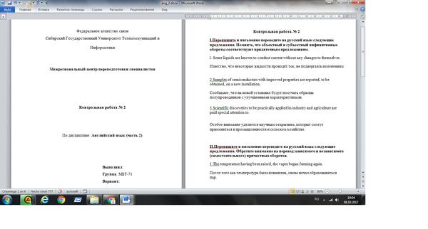 Английский язык часть Контрольная работа № Экзамен Билет №  Английский язык часть 2 Контрольная работа № 2 Экзамен Билет №4