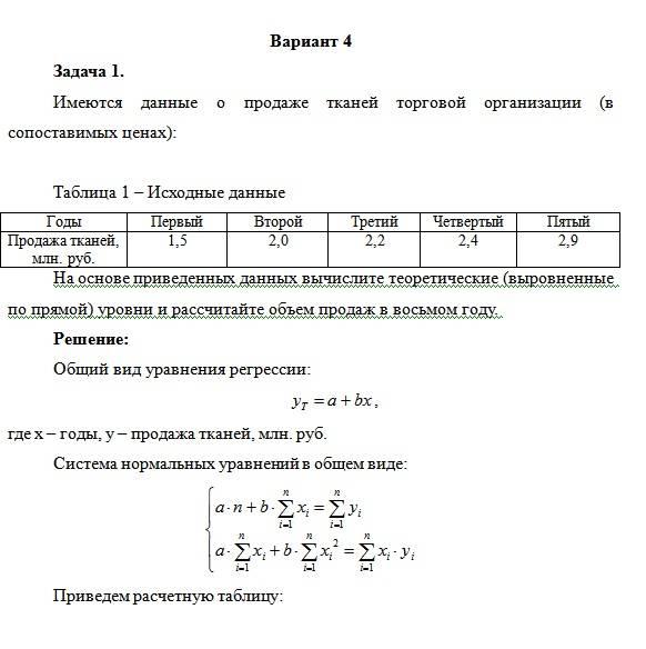 Решение задач по статистике 6 вариант решение задач на формуле сокращенного умножения