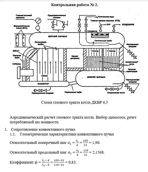 Тепловой расчет котельной установки Работа Курсовая   200 руб