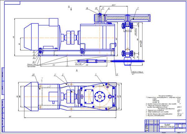 привод подвесного конвейера чертежи