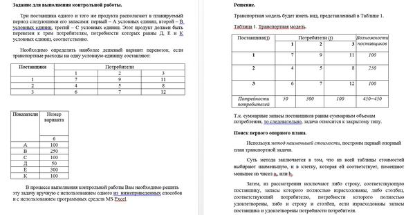 Логистика Контрольная работа Вариант № Работа Контрольная  Логистика Контрольная работа Вариант №6