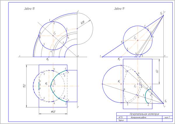 Как сделать контрольные по начертательной геометрии