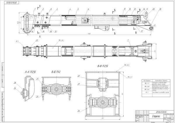 Кран автомобильный КС-4572