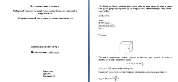 Все работы студента Багдат Клуб студентов Технарь  Физика Контрольная работа №4 Вариант №2 1 й курс