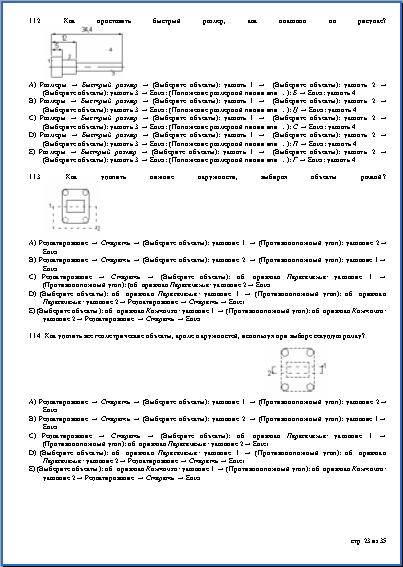 Тесты по на знание компьютерных программ