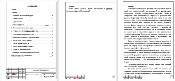 Проектирование бензоналивной самоходной баржи грузоподъемностью  Проектирование бензоналивной самоходной баржи грузоподъемностью 1800 т класса Р Расчетно пояснительная записка