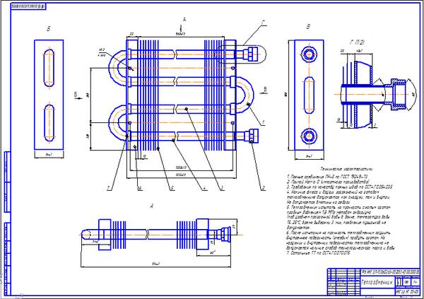 Диплом теплообменника Уплотнения теплообменника КС 34 Ачинск